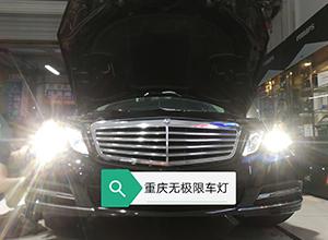 奔驰E260聚亮版车灯改装
