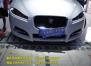 捷豹XF车灯改装