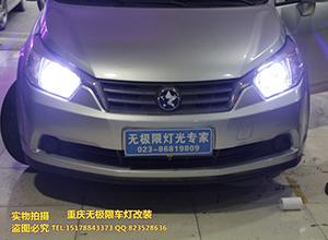 日产启辰D50 车灯改装