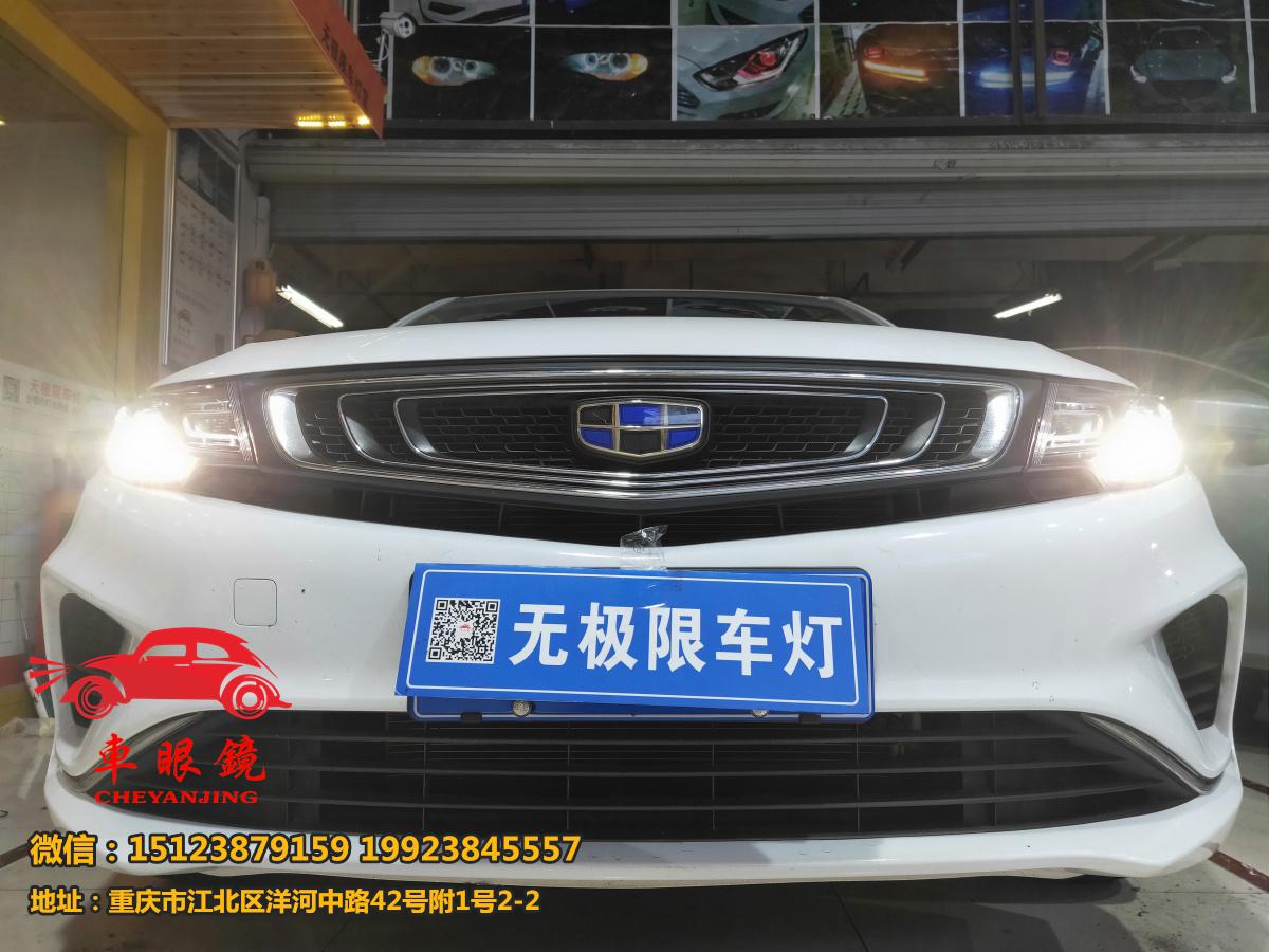帝豪GL专用LED车灯改装米石LED车灯改装