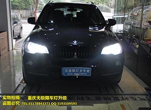宝马X5车灯改装
