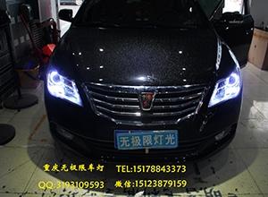 荣威950车灯改装
