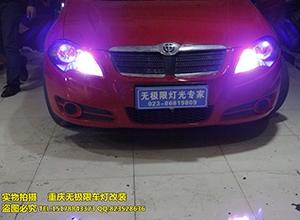 中华FRV车灯改装