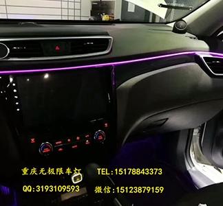 RX5 汽车氛围灯改装