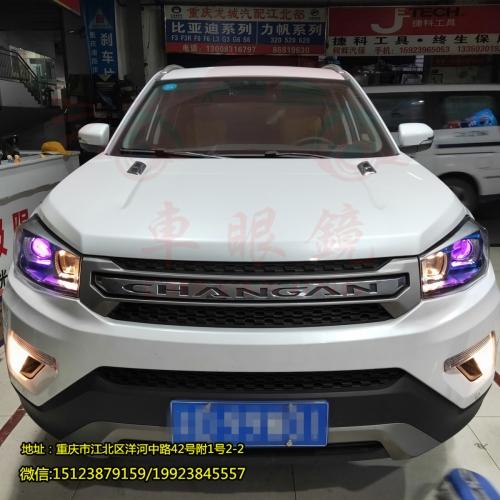 重庆无极限车灯 长安CS75车灯改装米石LED透镜