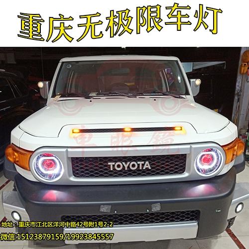兰德酷路泽FJ车灯改装 米石酷动版LED双光透镜 LED日行灯