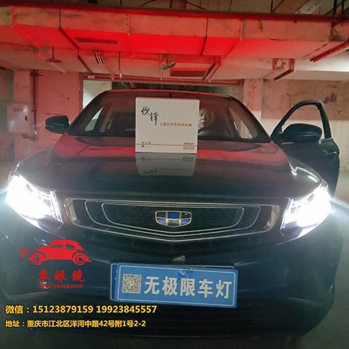 帝豪GL车灯改装夜锋LED双光透镜LED车灯改装